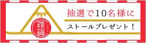 雑貨Cお年玉キャンペーン