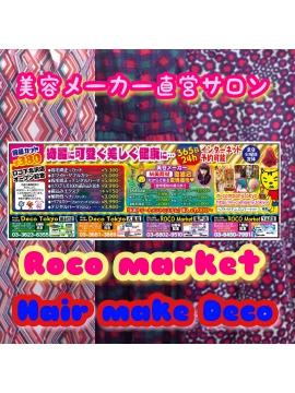 ロコマーケット 下北沢店の髪型・ヘアカタログ・ヘアスタイル
