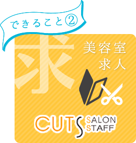 0円でできること・その2、東京美容室求人CUTS STAFF