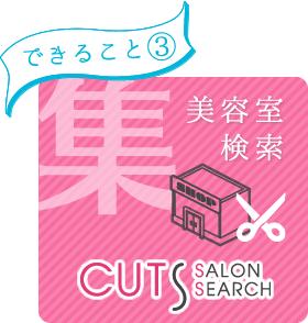 0円でできること・その3、東京美容室検索 CUTS