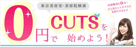 0円で東京美容室・美容院検索CUTSを始めよう!初期費用ももちろん0円!