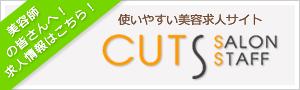 東京美容室求人 CUTS SALON STAFF