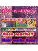 ロコマーケット 下北沢店のヘアカタログ画像