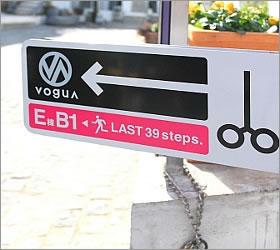 【代官山】  VoguA (ヴォーガ)の店舗写真3