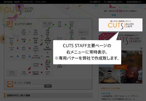 美容室求人検索CUTS SALON STAFFサイト内の目立つ場所にバナーを設置致します。