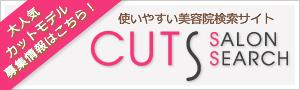 東京美容室・美容院検索 - CUTS(カッツ)