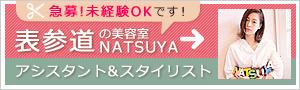 表参道の美容室 NATSUYA アシスタント&スタイリスト急募!